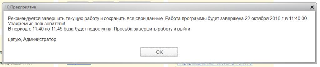 Завершение работы активного пользователя