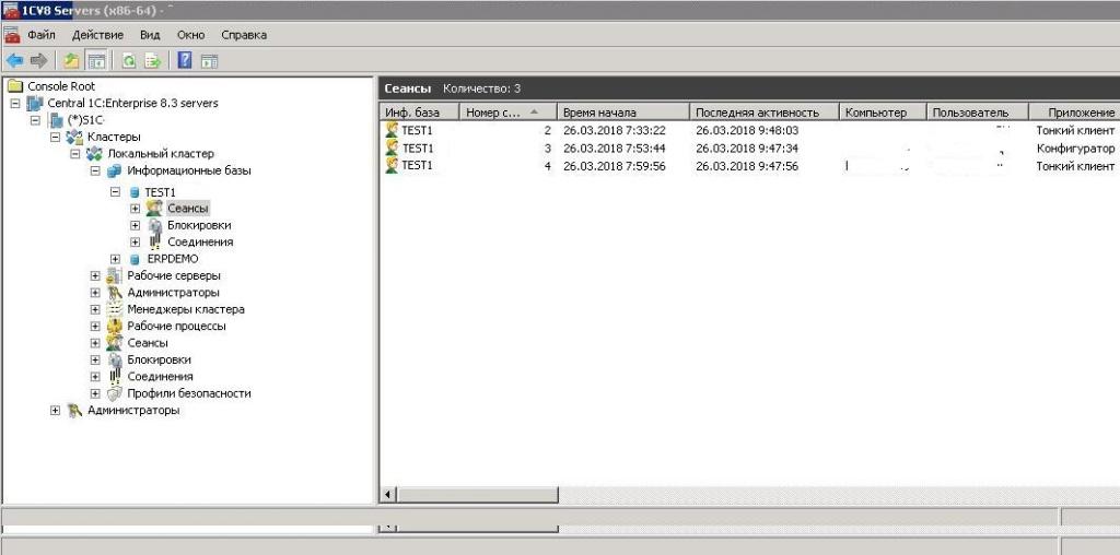 Сервер приложений 1С
