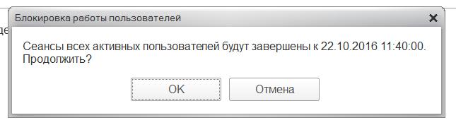 Установить блокировку активных пользователей