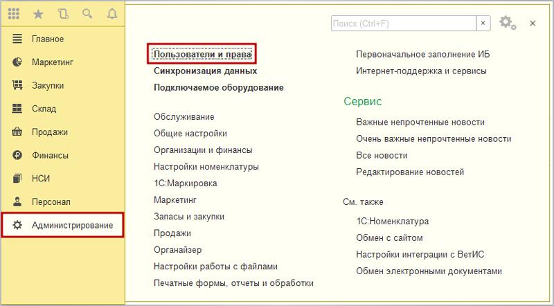 Пользователи и права в 1С Розница