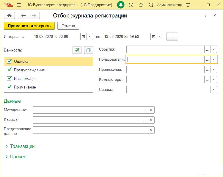 отбор параметров журнала регистрации 1С